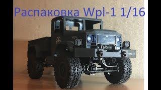 Розпакування Wpl B-1 1/16......Дрібний вантажівка