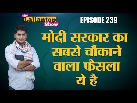 लोग कयास लगाते रह गए, Om Birla Lok Sabha Speaker बन गए   The Lallantop Show