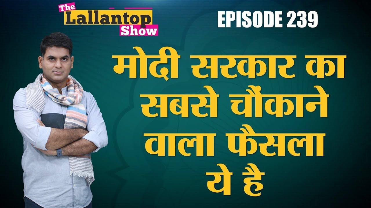 लोग कयास लगाते रह गए, Om Birla Lok Sabha Speaker बन गए | The Lallantop Show