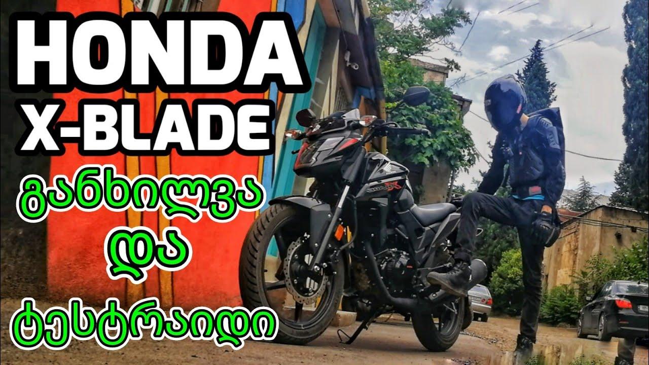 ახალი HONDA X-Blade – მიმოხილვა და ტესტრაიდი (2019)