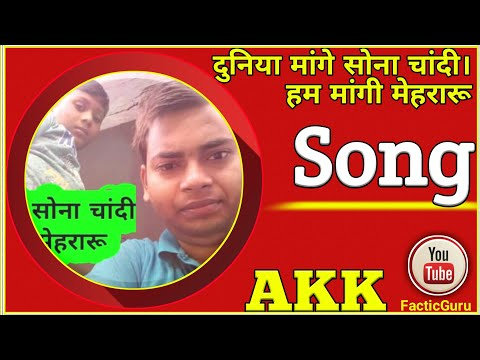 Bhojpuri Song - Duniya Mange Sona Chandi Hum Mangi Mehraru ( Universal Comedian )