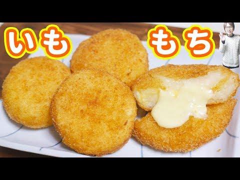 コンビニのあの味!とろ〜りチーズいももちの作り方【kattyanneru】