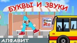 Алфавит - буквы и звуки 2. Песня для детей / Russian alphabet song. Наше всё!