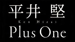 平井 堅/Plus One ドラマ「グッドパートナー 無敵の弁護士」主題歌 ▽平...