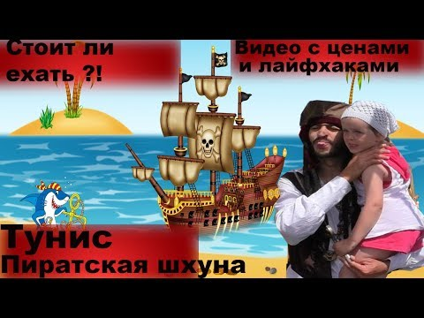 Тунис. Пиратский корабль.ПОЛЕЗНОЕ ВИДЕО с ценами и лайфхаками|Tunisia. Pirat Ship .2020