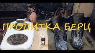 Пропитка берц от воды. Секрет сухой обуви. Подготовка берц для леса. Как разносить берцы.