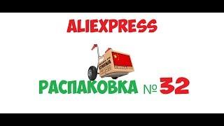 розпакування посилок з AliExpress - №32