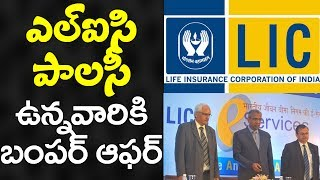 BUMPER OFFER for People With LIC Policy | Latest Government Updates | VTube Telugu thumbnail