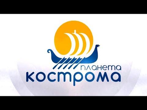 Планета Кострома. Премьера