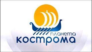 Планета Кострома. Премьера на «Моей Планете»