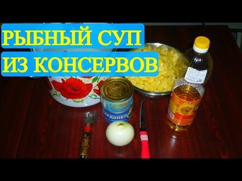 Рыбный суп из консервов из сардин