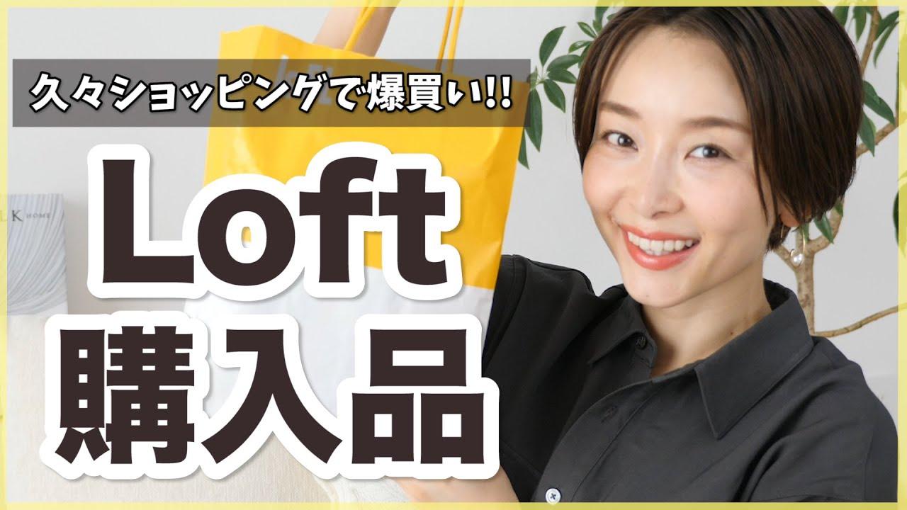 【Loft購入品】久々のお買い物で気になる商品全部買った!!