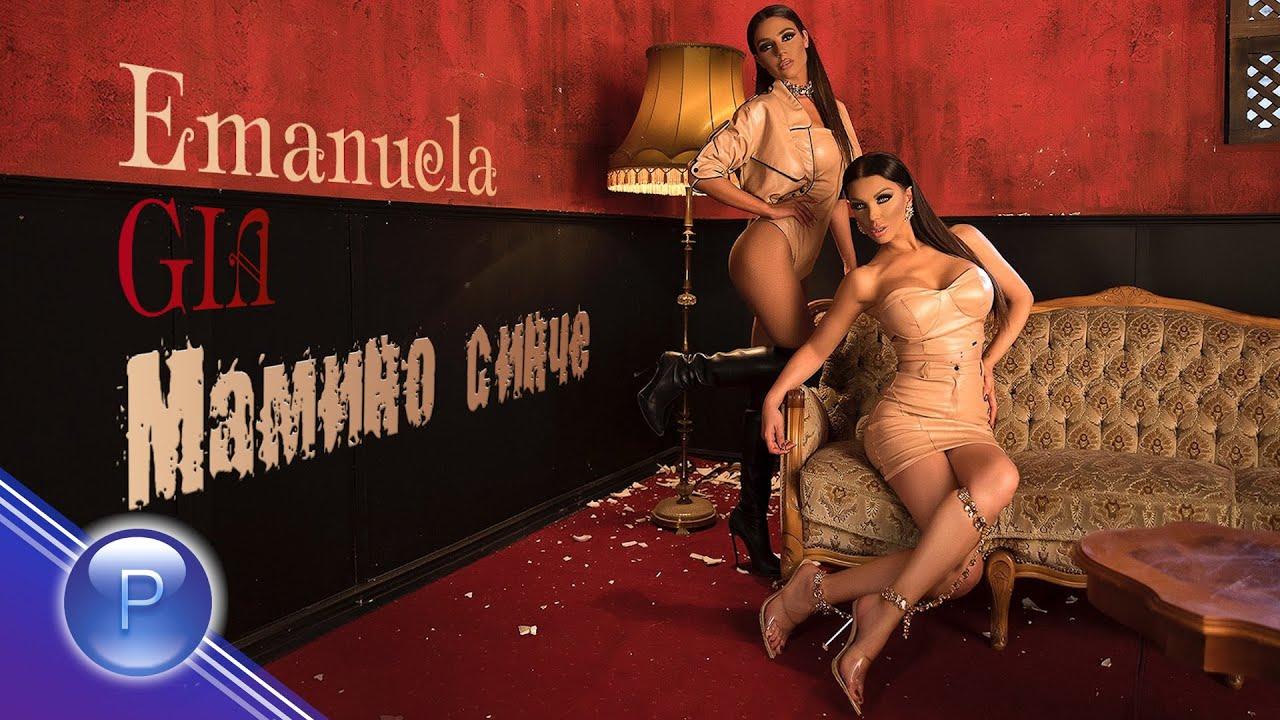 Емануела и Джия - Мамино синче (CDRip)
