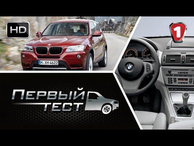 """BMW X3. """"Первый тест"""". (УКР)"""