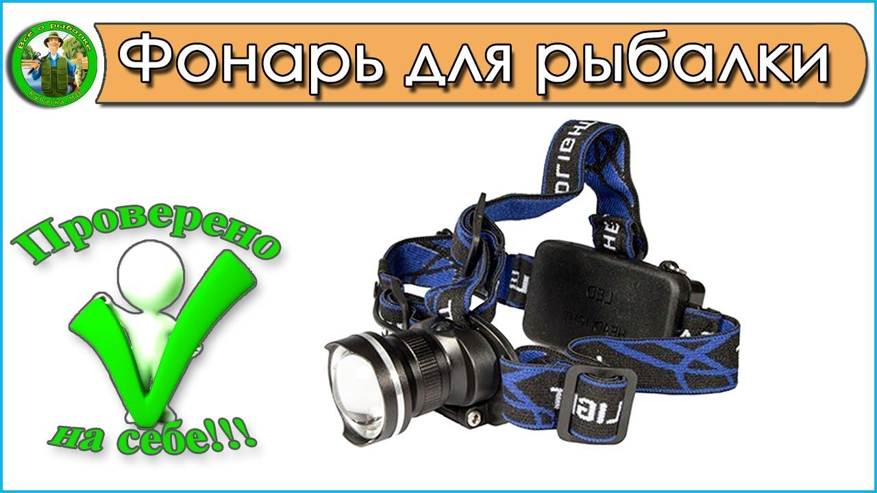Хотите купить яркий фонарь феникс в москве?. Заходите на наш сайт. Чаще всего охотники используют ручные или налобные фонари в качестве.