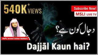 Dajjāl Kaun hai ? || By Hafiz JAVEED USMAN Rabbani ||Daily Re…