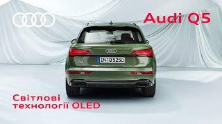 Технологія OLED Audi Q5 | Ауді Центр Віпос