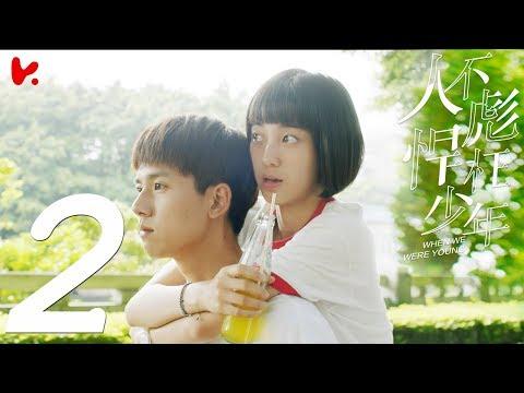 ENG SUB | [When We Were Young 2018] EP02-- Starring: Hou Ming Hao, Wan Peng, Zhang Yao, Dai Lu Wa