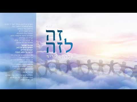 זה לזה Zeh Lazeh // אברהם פריד Avraham Fried