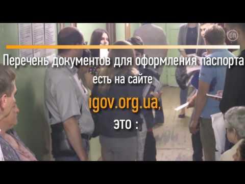 Получение паспорта в 16 лет: какие документы нужны в Украине