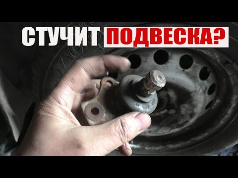 Как проверить и заменить шаровую опору