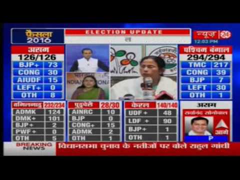 West Bengal (WB) Election Results 2016:  Mamta Banerjee addresses media after her victory