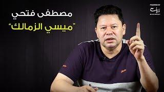 رضا عبد العال | مصطفى فتحي ميسي الزمالك