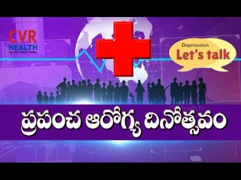 World Health Day Special Program 2017 || CVR Health