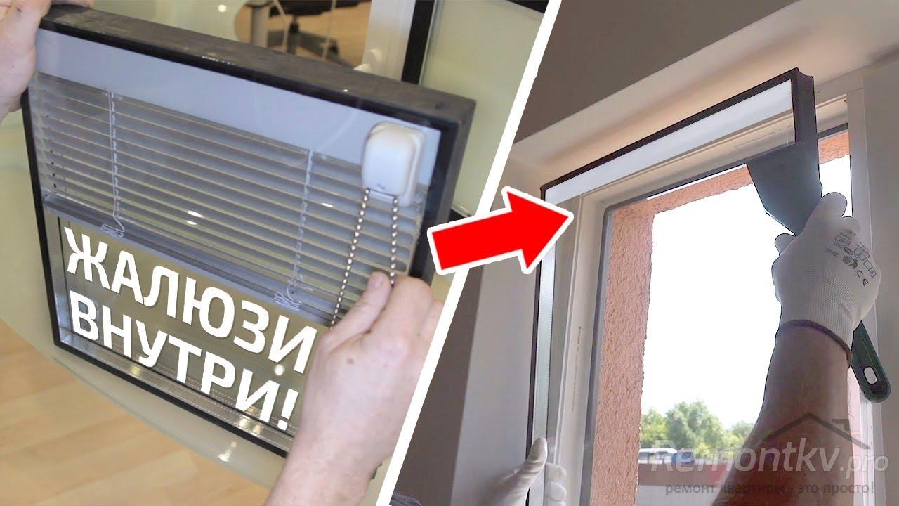 Ремонт стеклопакетов своими руками видео фото 26