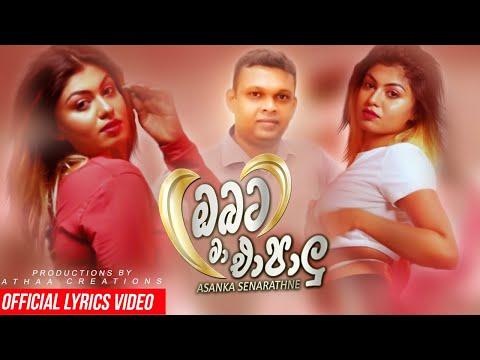 Obata Ma Epalu | ඔබට මා එපාලු | Asanka Senarathne | Official Audio-2021 sinhala song aluth sindu