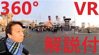 【360度VR】解説付/東京ディズニーシー 1周撮影(左回り)/【360°VR】Tokyo DisneySea One round shot (Insta360 ONE X)