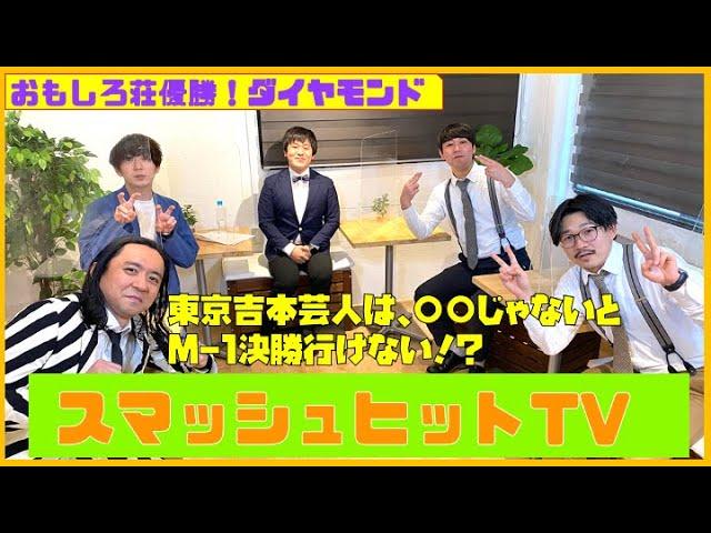 スマッシュヒットTV【おもしろ荘優勝!ダイヤモンド〜東京吉本芸人は ...