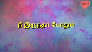 Ottaram pannatha lyrics song🎵whatsapp status tamil