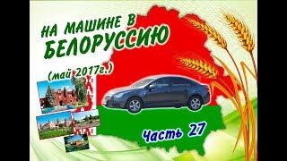 На машине в Белоруссию 2017 г. Часть 27. (Финальная часть)