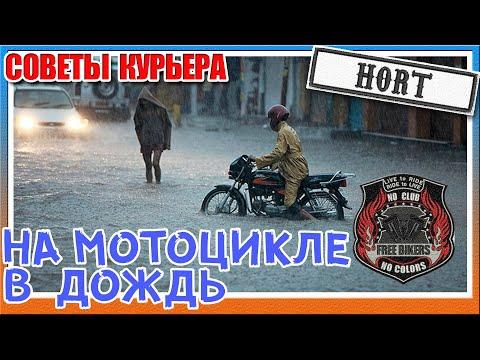 Топ 10 правил для езды на мотоцикле в дождь от мотокурьера