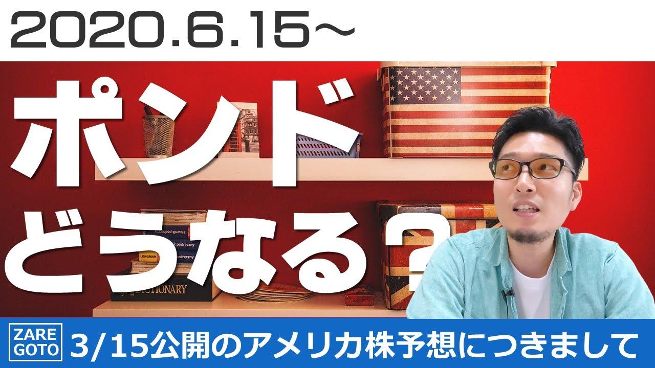 【FX】ポンド円 予想 2020/6/15~ポンドドル 見通し。テクニカルとシーズナル、IMMポジとファンダメンタルを総合的に勘案すると!?