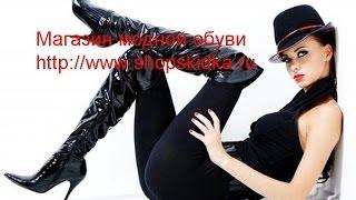 Женские сапоги купить в интернете
