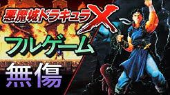 SFC 魔城ドラキュラ XX 【無傷】 フルゲーム