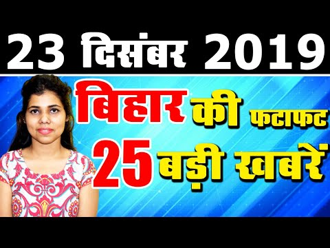 Daily Bihar today news of all Bihar districts Video in Hindi.Latest,fast news of patna and Gaya