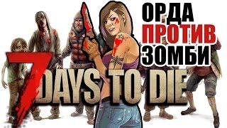 Няшки против Зомби! 7 Days to Die с модами! Кооператив с девушками, всё ок!