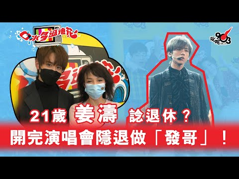 21歲姜濤諗退休?開完演唱會隱退做「發哥」!