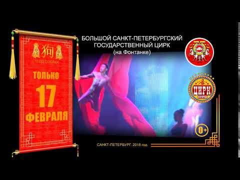 Смотреть фото Цирк Бурятии 17 февраля в Санкт-Петербурге! новости СПб