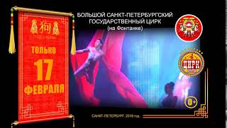 Смотреть видео Цирк Бурятии 17 февраля в Санкт-Петербурге! онлайн
