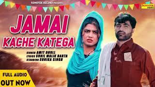 Download Jamai Kache Katega   Amit Dhull   Ruchika Jangid   New Haryanvi Songs Haryanavi 2019   Sonotek