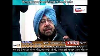 ਕੈਪਟਨ 40 ਹਜ਼ਾਰ ਕਿਸਾਨਾਂ ਦੇ ਕਰਜ਼ੇ 'ਤੇ ਮਾਰਨਗੇ ਲਕੀਰ... | Apna Punjab Nri Tv |