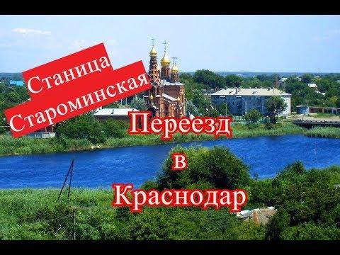 СТАРОМИНСКАЯ станица Краснодарский край Дом и работа в станице Переезд в Краснодар