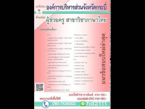 แนวข้อสอบ ผู้ช่วยครู สาขาวิชาภาษาไทย องค์การบริหารส่วนจังหวัดกระบี่
