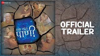 Ek Hota Pani Official Trailer | Hansraj Jagtap, Ganesh Mayekar, Jayraj Nair & Sheetal Shingare