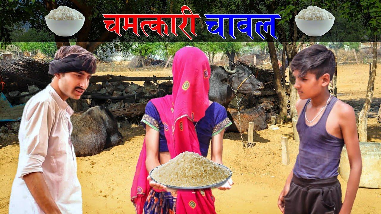 चमत्कारी चावल ।। A Rajasthani Old Story || #Marwadi_Masti