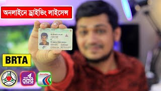 How To Get Driving License in Bangladesh | Do Learners Driving Licence Online